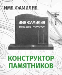 Онлайн конструктор памятников